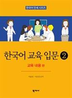도서 이미지 - 한국어 교육 입문. 2: 교육 내용 편