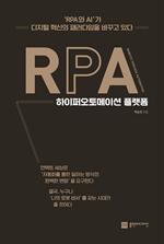 도서 이미지 - RPA 하이퍼오토메이션 플랫폼