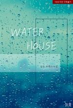 도서 이미지 - 워터 하우스