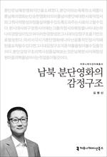 도서 이미지 - 남북 분단영화의 감정구조