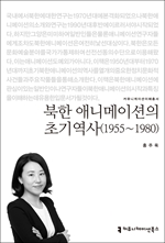 도서 이미지 - 북한 애니메이션의 초기역사(1955~1980)