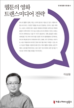 도서 이미지 - 웹툰의 영화 트랜스미디어 전략