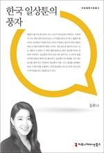 도서 이미지 - 한국 일상툰의 풍자