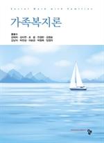 도서 이미지 - 가족복지론(홍봉수 외)