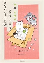 도서 이미지 - 개와 고양이 둘 다 키우면 매일이 즐거워