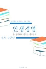 도서 이미지 - 인생경영을 성공하게 만드는 필수상식