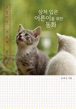 도서 이미지 - 고양이가 가르쳐준 것