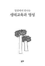 도서 이미지 - 일상에서 만나는 생태교육과 영성
