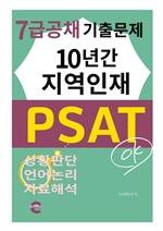 도서 이미지 - 지역인재 PSAT 7급(10년간 기출문제)