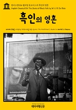 도서 이미지 - 영어고전034 윌리엄 듀보이스의 흑인의 영혼