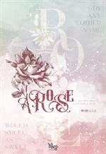 도서 이미지 - [GL] 어 로즈 (A Rose)