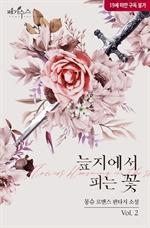 도서 이미지 - 늪지에서 피는 꽃