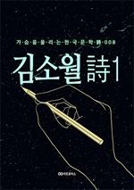 도서 이미지 - 김소월 時1