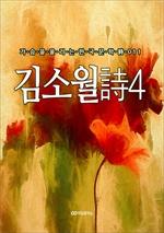도서 이미지 - 김소월 時4