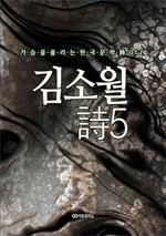 도서 이미지 - 김소월 時5