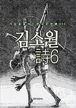 도서 이미지 - 김소월 時6