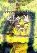 도서 이미지 - 김소월 時7