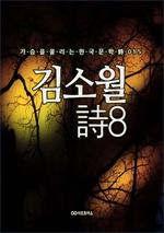 도서 이미지 - 김소월 時8