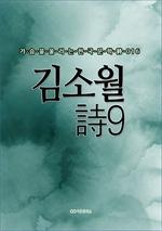 도서 이미지 - 김소월 時9