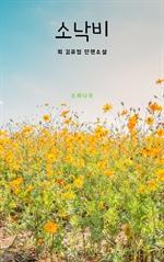 도서 이미지 - 소낙비 외 김유정 단편소설