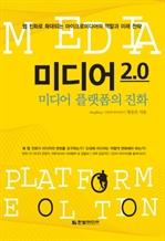도서 이미지 - 미디어 2.0 : 미디어 플랫폼의 진화