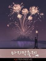 도서 이미지 - 마지막 축제