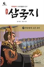 도서 이미지 - 삼국지 27. 한중왕에 오른 유비