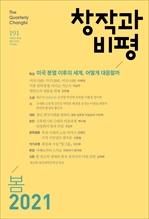도서 이미지 - 창작과비평 191호(2021년 봄호)