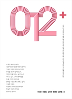도서 이미지 - 012+ 세브란스병원 내과 여의사, 그 기억과 기록
