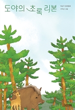 도서 이미지 - 도야의 초록 리본