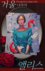 도서 이미지 - 거울나라의 앨리스