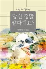 도서 이미지 - [GL] 당신 정말 알파예요? : 한뼘 GL 컬렉션 38