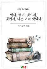 도서 이미지 - 맺다, 맺어, 맺으리, 맺어서, 나는 너와 맺었다 : 한뼘 BL 컬렉션 756