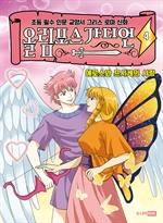 도서 이미지 - 올림포스 가디언. 4: 에로스와 프시케의 사랑