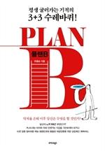 도서 이미지 - 플랜B