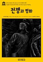 도서 이미지 - 영어고전035 레프 톨스토이의 전쟁과 평화