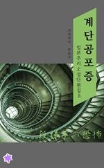 도서 이미지 - 계단공포증
