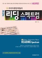 도서 이미지 - NEW 리딩 스펙트럼4 (사회과학편)