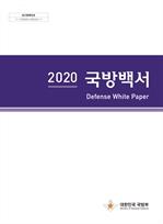 도서 이미지 - 2020 국방백서