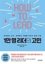도서 이미지 - 1만 명 리더의 고민