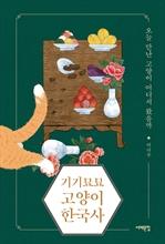 도서 이미지 - 기기묘묘 고양이 한국사