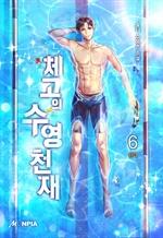 도서 이미지 - 체고의 수영천재