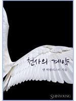 도서 이미지 - 천사의 계약