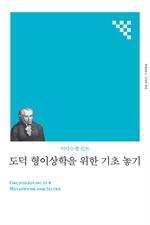 도서 이미지 - 도덕 형이상학을 위한 기초 놓기