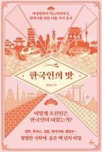 도서 이미지 - 한국인의 맛