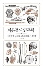 도서 이미지 - 이름들의 인문학