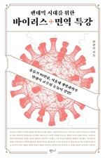 도서 이미지 - 팬데믹 시대를 위한 바이러스+면역 특강