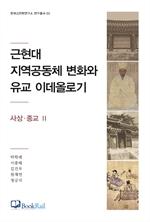 도서 이미지 - 근현대 지역공동체 변화와 유교 이데올로기|사상·종교 Ⅱ