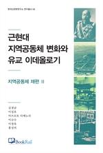 도서 이미지 - 근현대 지역공동체 변화와 유교 이데올로기|지역공동체 재편 Ⅱ
