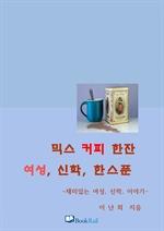 도서 이미지 - 믹스 커피 한잔 여성, 신학, 한 스푼